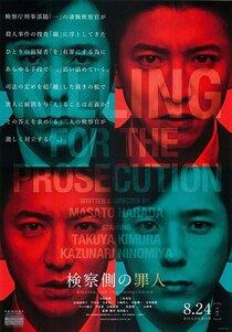 Постер к фильму Преступник для прокурора
