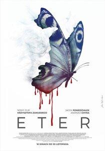 Постер к фильму Эфир