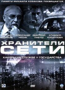Постер к фильму Хранители сети