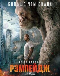Постер к фильму Рэмпейдж