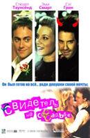 Постер к фильму Свидетель на свадьбе