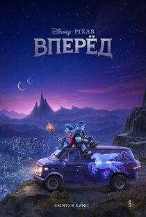 Постер к фильму Вперёд