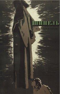 Постер к фильму Шинель
