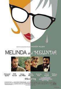 Постер к фильму Мелинда и Мелинда