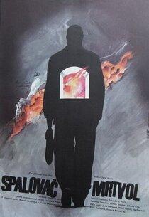 Постер к фильму Сжигатель трупов