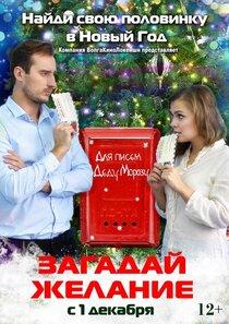 Постер к фильму Загадай желание