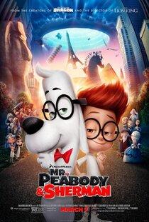 Постер к фильму Приключения мистера Пибоди и Шермана 3D