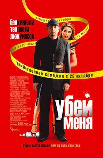 Постер к фильму Убей меня