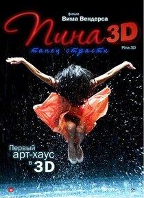 Пина: Танец страсти 3D
