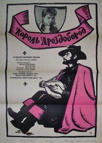 Постер к фильму Король Дроздобород