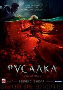 Постер к фильму Русалка. Озеро мертвых