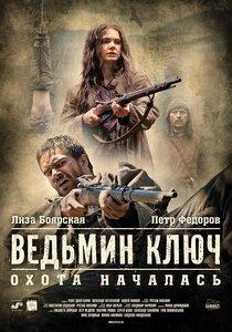 Постер к фильму Ведьмин ключ
