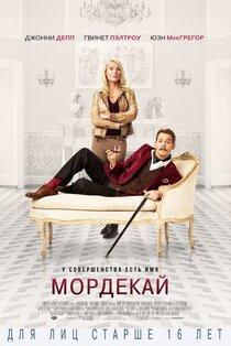 Постер к фильму Мордекай