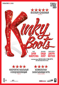TheatreHD: Кинки Бутс