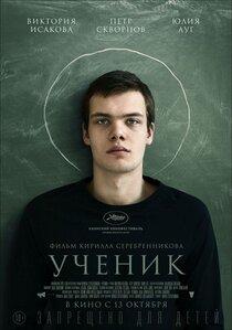 Постер к фильму «Ученик»