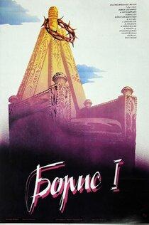 Постер к фильму Борис I