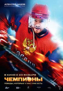 Постер к фильму Чемпионы