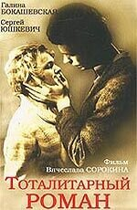 Постер к фильму Тоталитарный роман