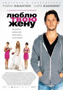 Постер к фильму Люблю твою жену