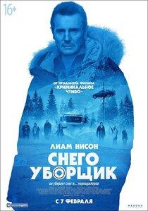 Постер к фильму «Снегоуборщик»