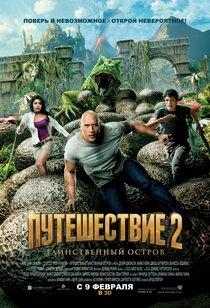 Путешествие 2: Таинственный остров IMAX 3D