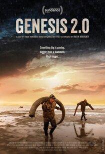 Генезис 2.0