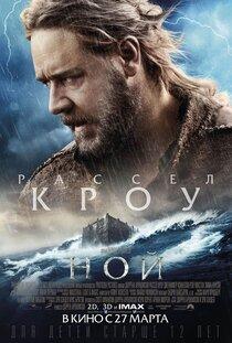 Постер к фильму Ной