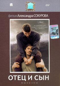 Постер к фильму Мать и сын