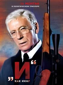 Постер к фильму И...как Икар