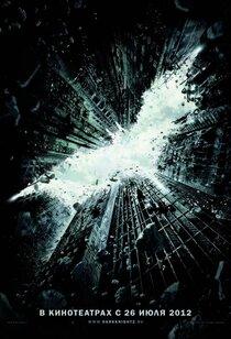 Постер к фильму Темный рыцарь: Возрождение легенды