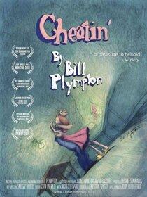Постер к фильму Измена