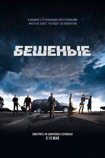 Постер к фильму «Бешеные»