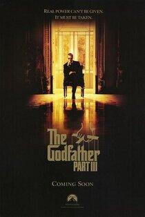 Постер к фильму Крестный отец 3