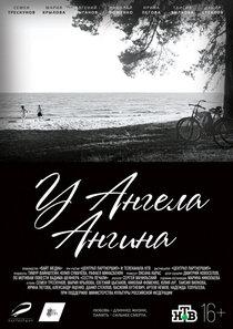 Постер к фильму У ангела ангина