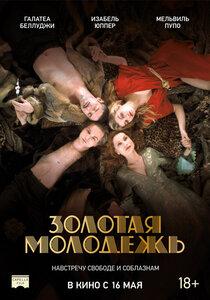 Постер к фильму Золотая молодежь
