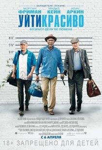 Постер к фильму «Уйти красиво»