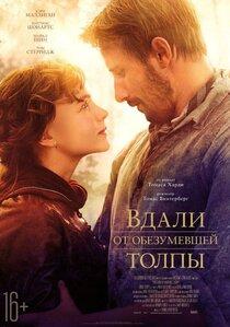 Постер к фильму Вдали от обезумевшей толпы