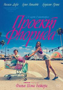 Постер к фильму Проект «Флорида»