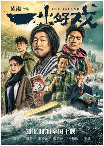 Постер к фильму Остров
