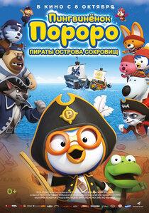 Пингвиненок Пороро. Пираты острова сокровищ