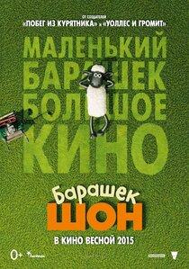 Постер к фильму Барашек Шон