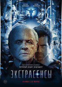Постер к фильму Экстрасенсы