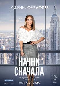 Постер к фильму Начни сначала