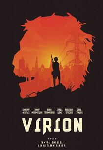 Постер к фильму Вирион