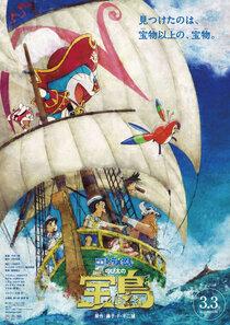 Постер к фильму Дораэмон: Остров сокровищ Нобиты