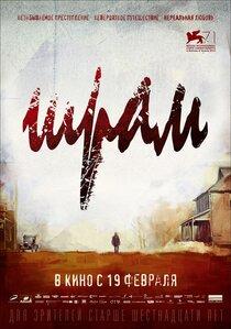 Постер к фильму Шрам