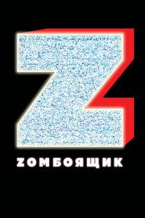 Постер к фильму Zомбоящик