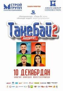 Такебай 2