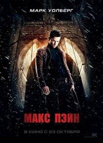 Постер к фильму Макс Пэйн