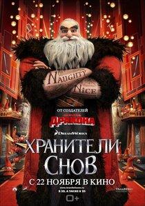 Хранители снов IMAX 3D